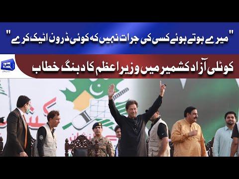 PM Imran Khan Dabbang speech in Kotli Azad Kashmir