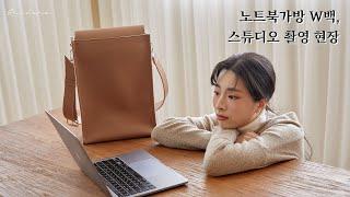 [홍보주제1]건국대_세일러즈_노트북가방, W백 촬영현장…