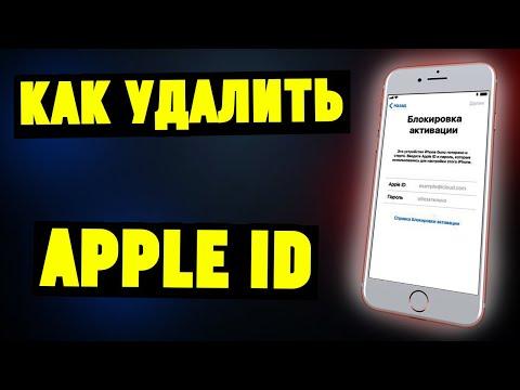 Что делать если забыли пароль от Apple ID? Сброс блокировки активации 100 % способом!