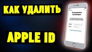 Что Делать если Забыли Пароль от Apple ID? Сброс Блокировки Активации 100 % Способом! Phone Блокировка Активации