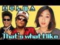 [ 가사;를 읽다 ] Bruno Mars-That's What I Likeㅣ돈 자랑 좌랑 좌랑 (팝가사해석/ Lyrics reading)