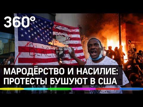 Мародёрство и насилие в США: протесты из-за убийства Флойда вылились в погромы