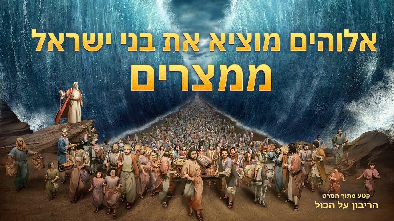 אלוהים מוציא את בני ישראל ממצרים