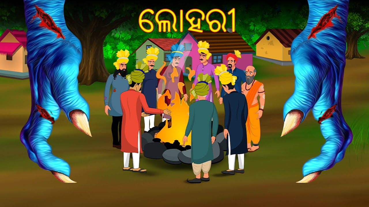 ଲୋହରୀ | Odia Cartoon Stories | Odia Gapa | Aaima Kahani | Odia Horror Story | Odia Bhuta Gopo