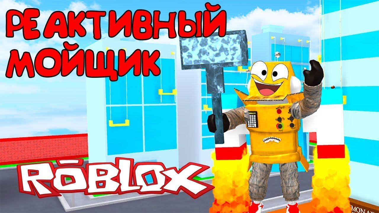 Как работает робот мойщик окон - YouTube