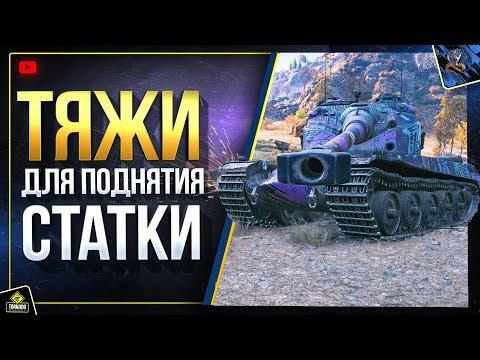 ТОП лучших Тяжей-10 для РОСТА WoT твоей СТАТКИ WN8 (Юша о World Of Tanks)