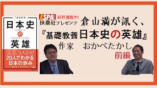 絶賛ご予約受付中!『基礎教養 日本史の英雄』倉山満・おかべたかし著(...