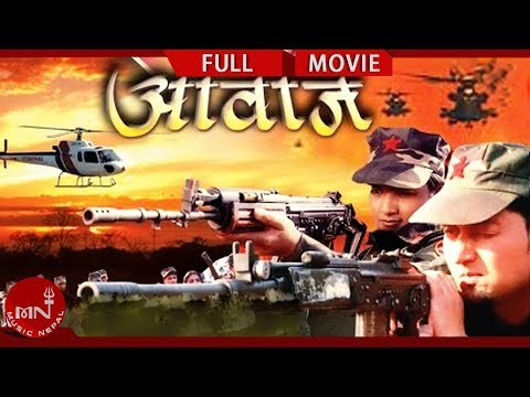 Nepali Movie || AAWAAJ || आवाज ||  Movie Based On The War Of Maoist &  Nepal Government