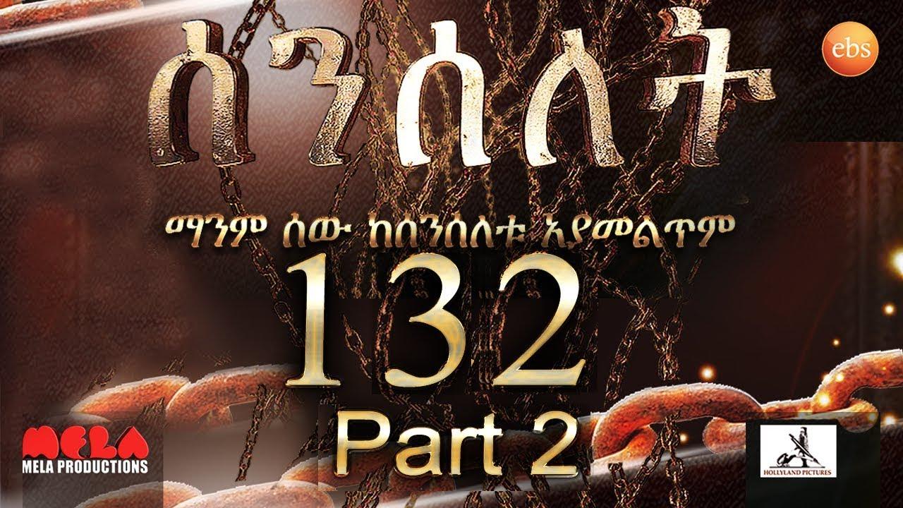 Senselet Drama S06  EP 132  Part 2 ሰንሰለት ምዕራፍ 6 ክፍል 132 - Part 2