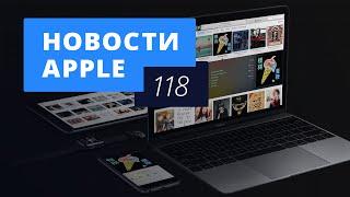 Новости Apple, 118: Apple Music, iPhone 6s и трейлер фильма о Джобсе