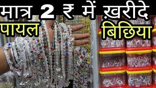 2 ₹ में पायल बिछिया | Sadar Bazar Delhi | Wholesale Imitation Jewellery Market Delhi