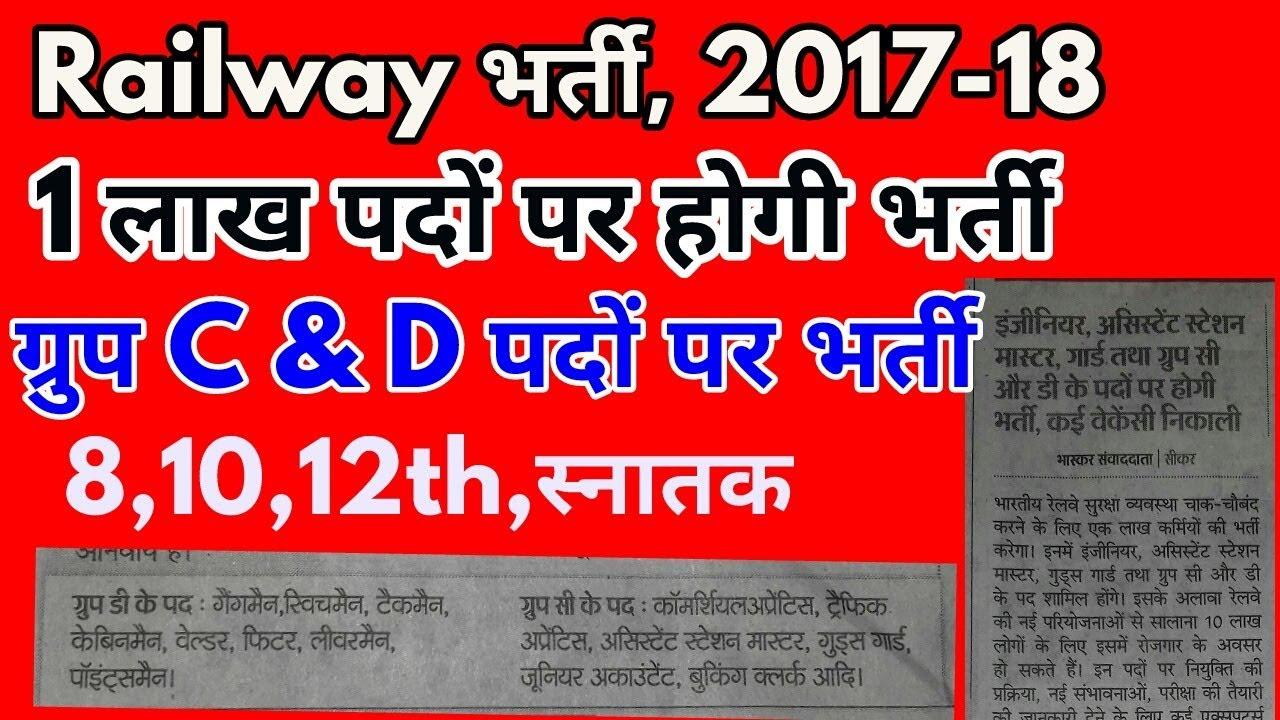 railway recruitment 2017-18 | 1 लाख पदों पर भर्ती | railway vacancy 2017  group c&d