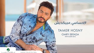 """Ehsasy Mabyekdebsh -Tamer Hosny """"English Subtitled """"/ تامر حسني -  احساسي مبيكدبش"""