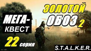 Сталкер ЗОЛОТОЙ ОБОЗ 2 - ДОБРЫЙ ДОКТОР - 22 серия