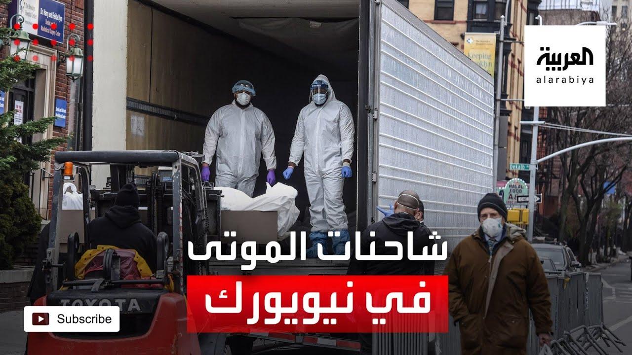 صورة فيديو : مئات الجثث المكدسة في شاحنات تبريد.. تخلق أزمة في نيويورك بسبب كورونا