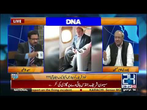 Ch Ghulam Hussain exposed Nawaz Sharif Insulted in flight