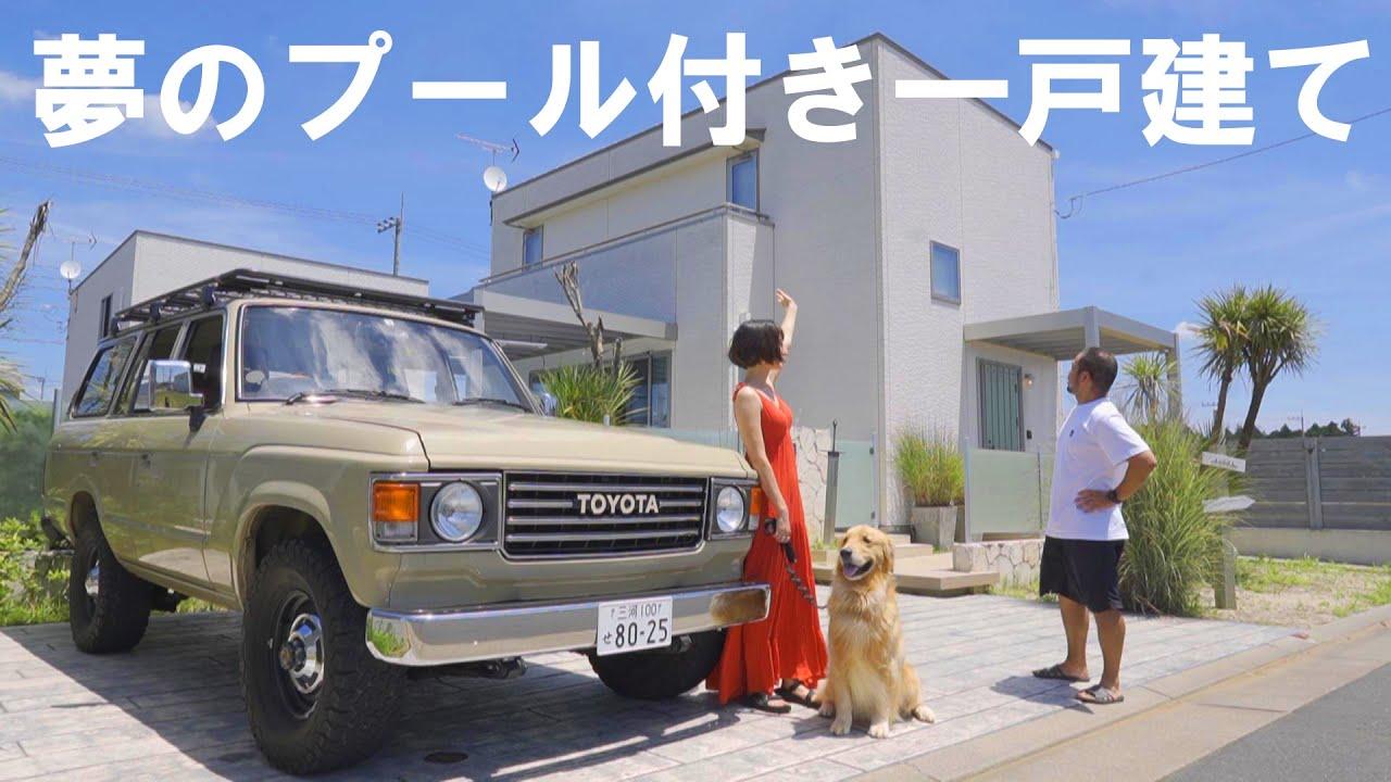 【愛犬家の夢】プール&庭付き一戸建て!