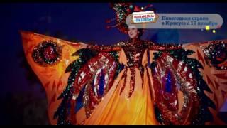 """Новогоднее сказочное мегашоу """"МАША И МЕДВЕДЬ + ТРИ БОГАТЫРЯ"""""""