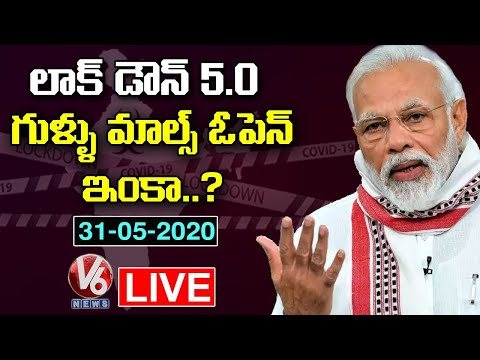 Lockdown Extended Till June 30 In India | Lockdown 5.0 LIVE Updates | V6 News