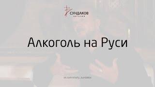 Алкоголь на Руси - Виталий Сундаков