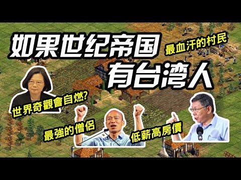 如果世紀帝國有台灣人?#1 村民只要22肉..韓導、小英、柯p
