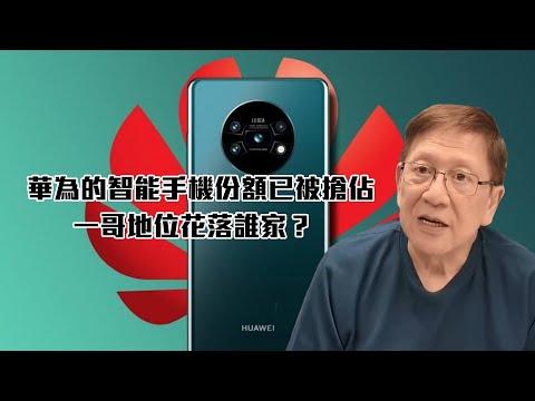華為的智能手機份額已被搶佔 一哥地位花落誰家〈蕭若元理論蕭析〉20191210