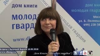 Наталья Варлей в