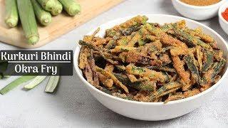 कुरकुरी भिन्डी | Kurkuri Bhindi Recipe | Okra Fry Recipe | How to make Kurkuri Bhindi | Bhindi Fry