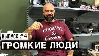Григорий Кашин - про SUNDOWN и SKAR audio, Dodge Ram и автозвук в целом - #miss_spl