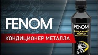 FENOM Кондиционер металла(Защищает от износа двигатели внутреннего сгорания любого типа. Улучшает ресурсные и эксплуатационные..., 2015-04-15T14:14:29.000Z)