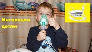 Как делать ингаляции ребенку. Небулайзер, Юлайзер. Nebulizer for kids(Знаете как делать ингаляции ребенку? Покажем как правильно делать ингаляцию ребенку, вернее ребенок сам..., 2016-11-27T09:49:43.000Z)