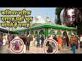 Kaliyar sharif dargah | कलियर शरीफ़ यहाँ लगती हैं भूतो की अदालत