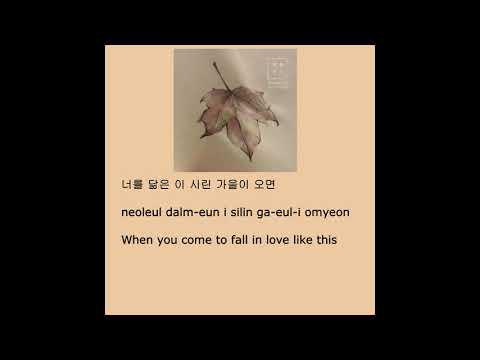 Lee Jin Sung (Monday Kiz 먼데이 키즈) – When Autumn Comes (가을 안부) (Han/Rom/Eng) Lyrics (가사)