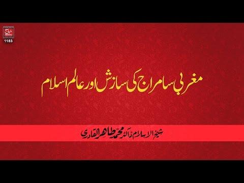 Maghrabi Samraaj Ki Sazish Awr Aalm E Islam (Volume 1)