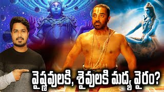 Vaishnavism Vs Shaivism | Unknown Facts about Dasavataram | VikramAditya Latest Videos | #EP185