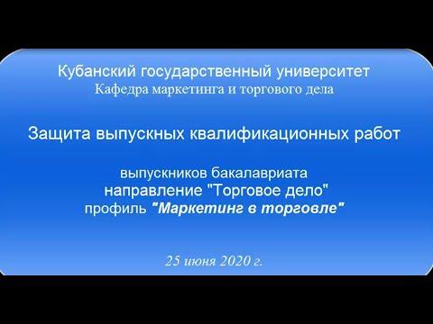 Защита ВКР бакалавриат Торговое дело КубГу 2020