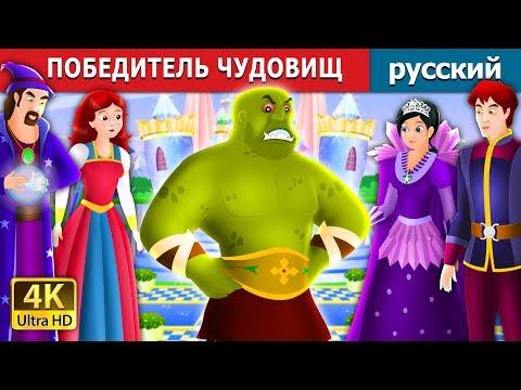 ПОБЕДИТЕЛЬ ЧУДОВИЩ | сказки на ночь | русский сказки