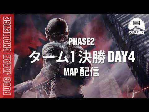 【MAP配信】 PUBG JAPAN CHALLENGE ターム1 決勝 Day4