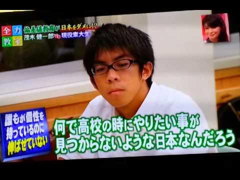 ハーバードの良さ東大の悪さ◎茂木健一郎
