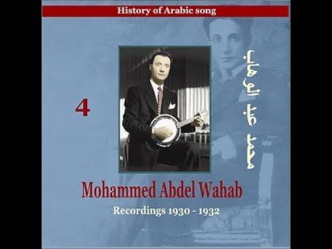 أغاني رائعة من محمد عبد الوهاب 1930-1932 Songs of Mohammed Abdel Wahab