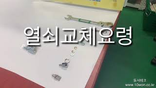 동서테크 수동식자판기 열쇠교체방법