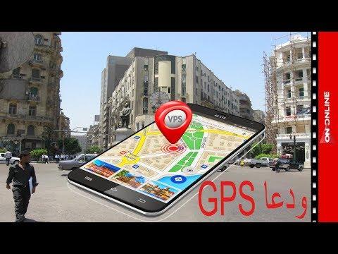 سينتهي عصر ال GPS وسيحل محله تقنية ال VPS، شي خيالي