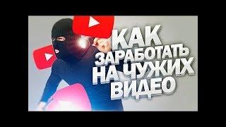 Как заработать в YouTube на чужих видео 2018
