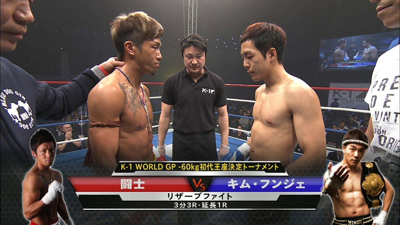 Official Vs K 1 World Gp 60kg