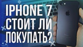 iPhone 7 АКТУАЛЕН ЛИ В 2019? Стоит ли покупать айфон 7 в 2018-2019?