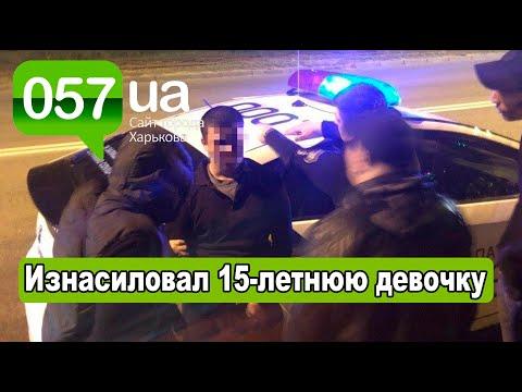 В Харькове иностранец изнасиловал 15-летнюю девочку