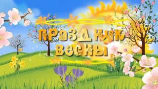 заставка к утреннику 8 марта HD