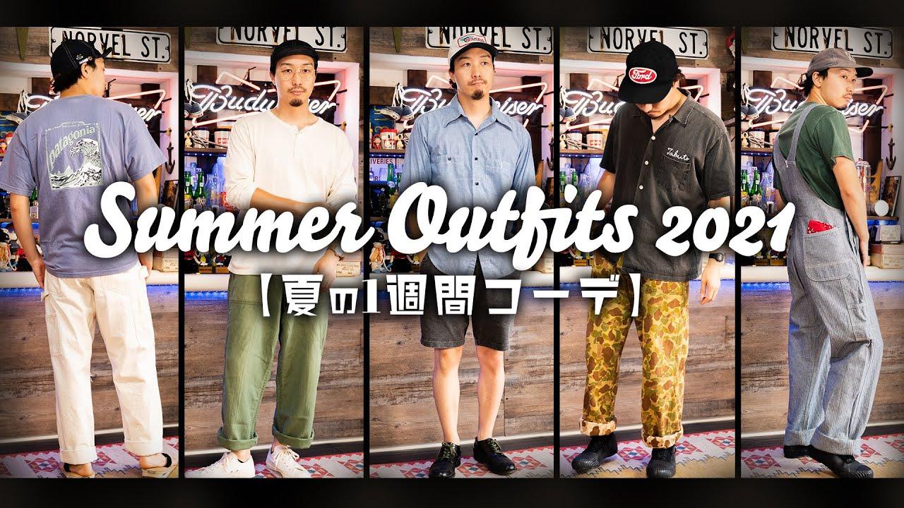 【古着好き】今着たい夏のアメカジ1週間コーデ!【TAKUTO編】
