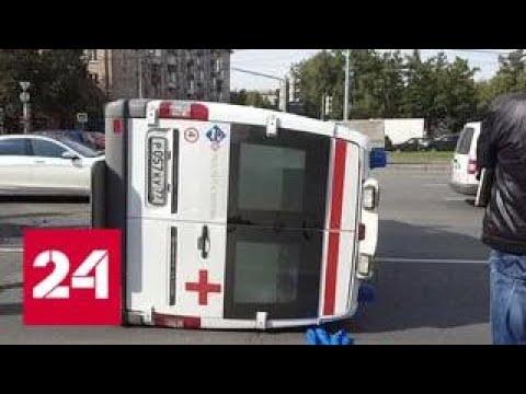Карета скорой опрокинулась после ДТП на Ленинском - Россия 24