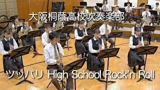 ツッパリ High School Rock'n Roll(登校編)  大阪桐蔭高校吹奏楽部